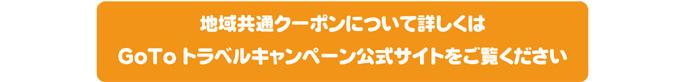地域共通クーポンについて詳しくはGoToトラベルキャンペーン公式サイトをご覧ください